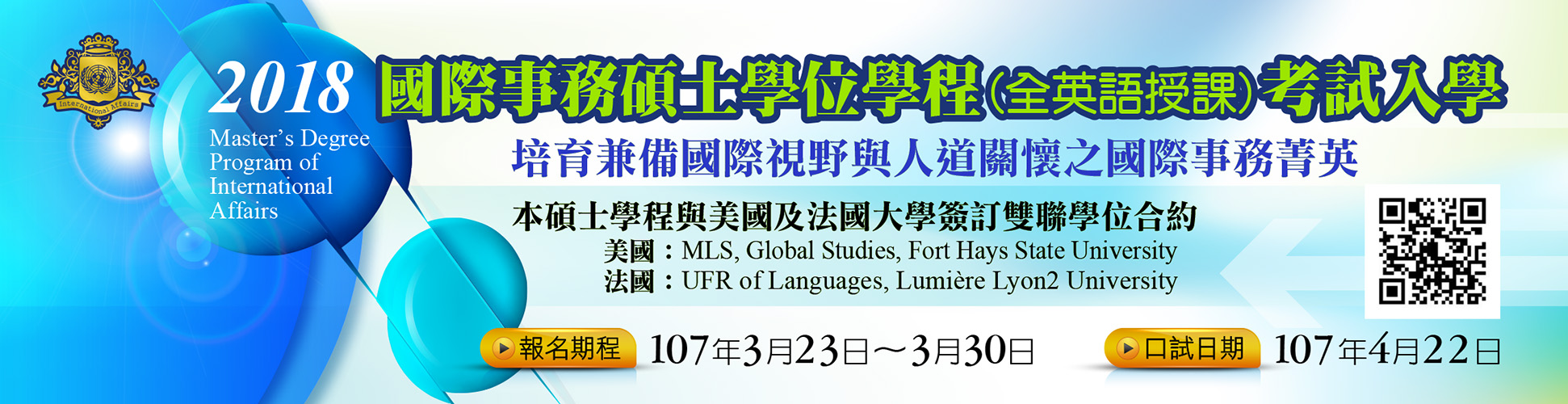 2018 Fall Semester MIA Entrance Examination