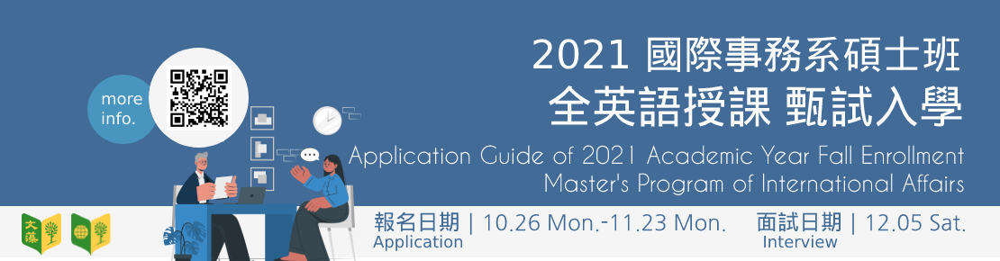 2021 Fall Admission(另開新視窗)