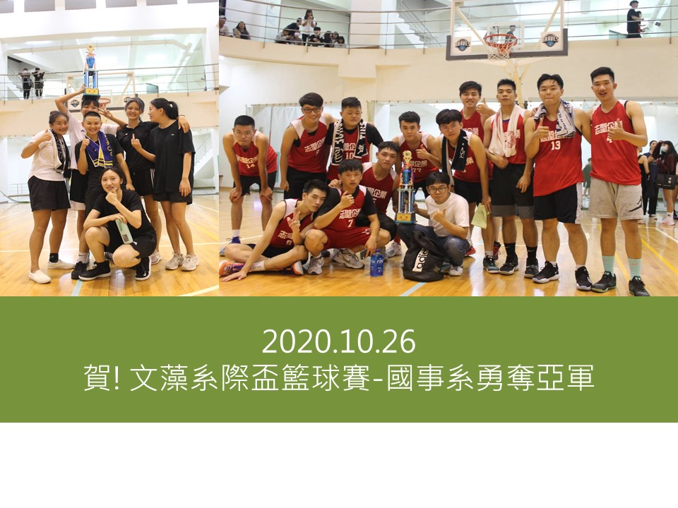 2020.10.26 系際盃籃球賽亞軍(另開新視窗)