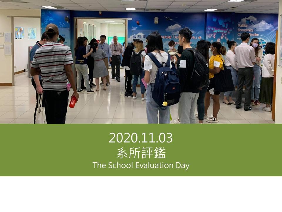 2020.11.03 系所評鑑 The School Evaluation Day(另開新視窗)