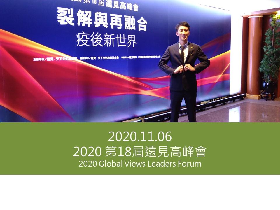 2020.11.06 2020 第18屆遠見高峰會 2020 Global Views Leaders Forum(另開新視窗)
