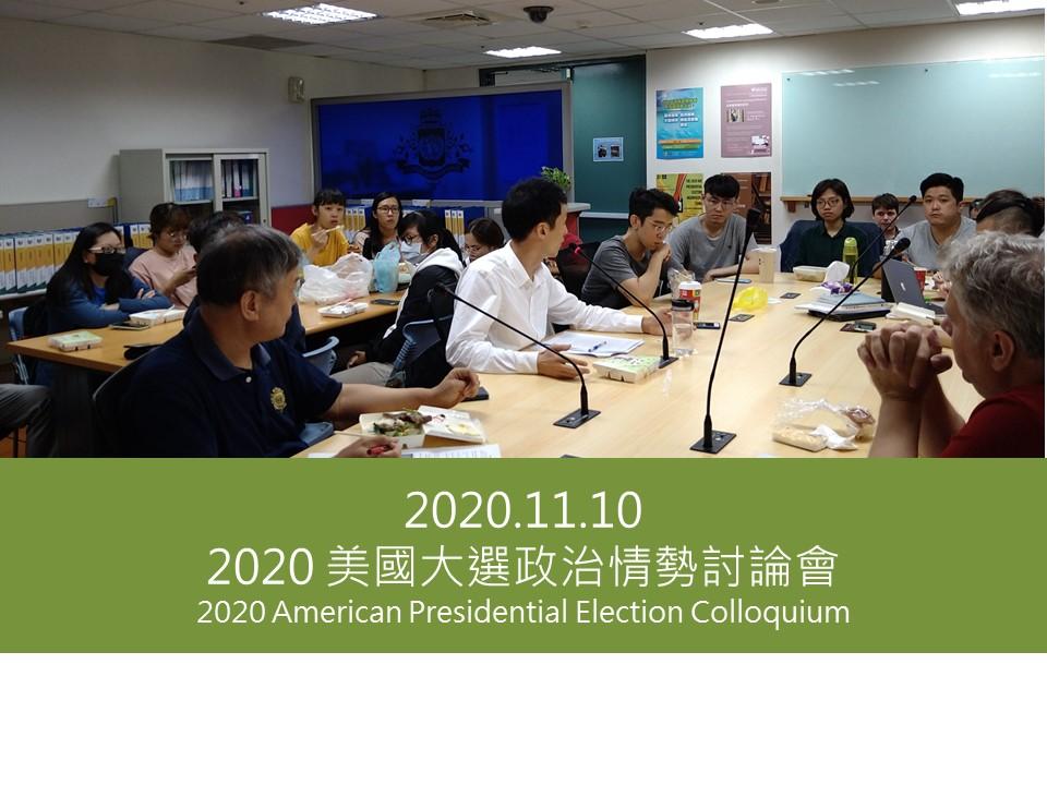 2020.11.10 美國大選政治情勢討論會  2020 President Election Colloquium(另開新視窗)