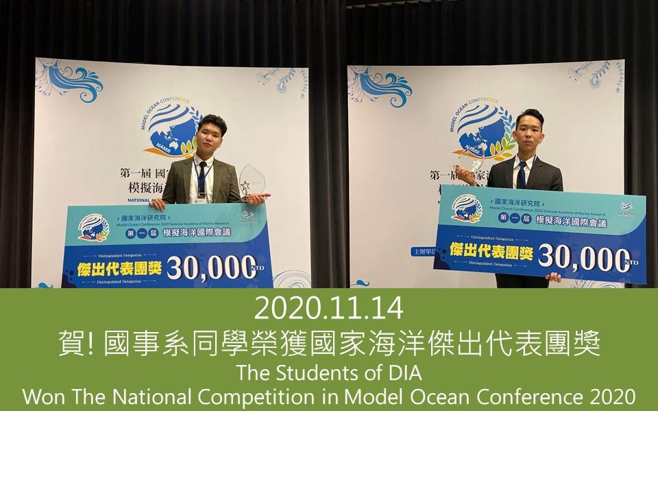 2020.11.14 國家海洋傑出代表團獎 The Students of DIA Won The National Competition in Model Ocean Conference 2020(另開新視窗)