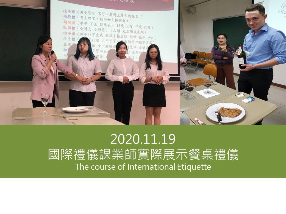 2020.11.19 國際禮儀課業師實際展示餐桌禮儀 The Course of International Etiquette(另開新視窗)