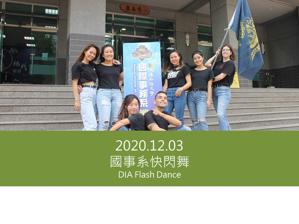 2020.12.03 國事系快閃舞DIA Flash Dance(另開新視窗)