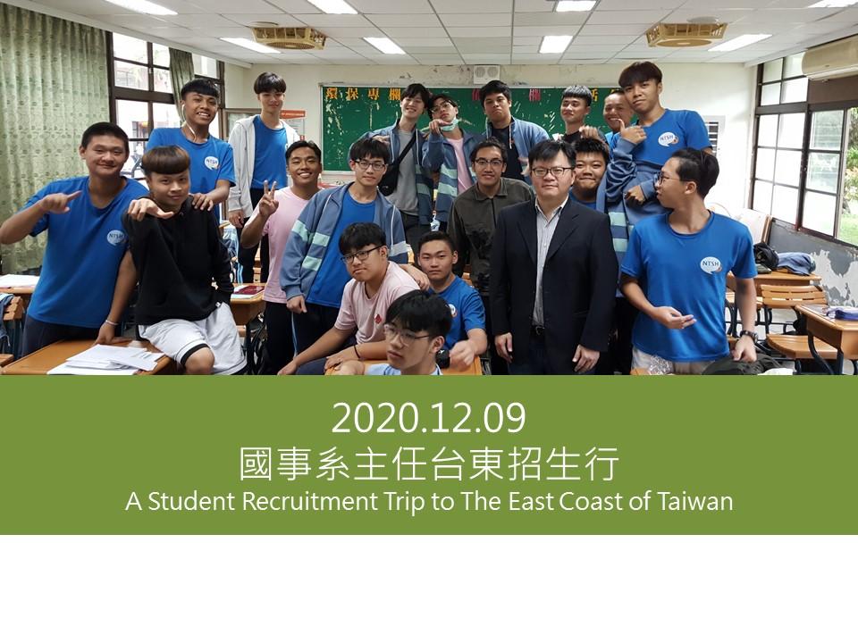 2020.12.09 國事系主任台東招生行A Student Recruitment Trip to The East Coast of Taiwan(另開新視窗)