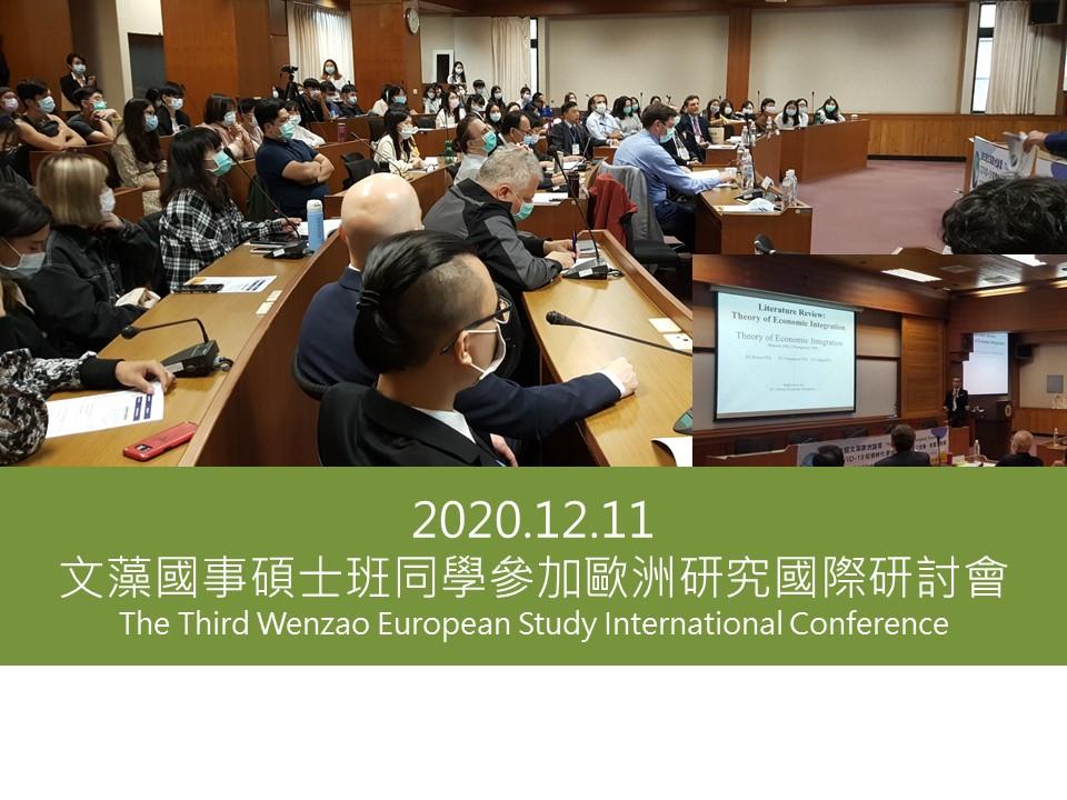 2020.12.11文藻國事碩士班同學參加歐洲研究國際研討會The Third Wenzao European Study International Conference(另開新視窗)