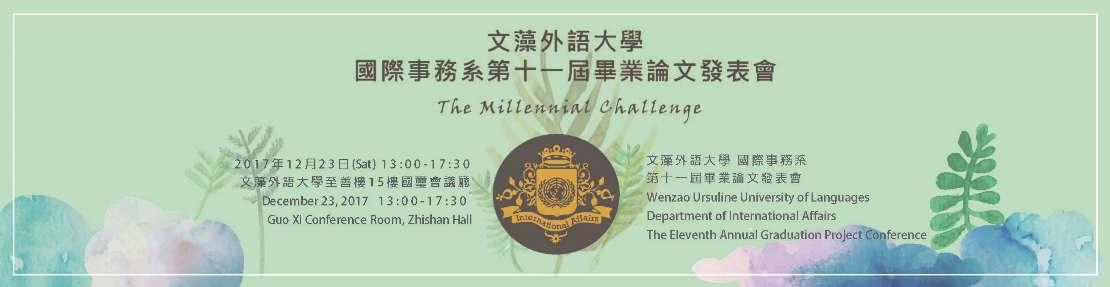 國際事務系第十一屆畢業論文發表會